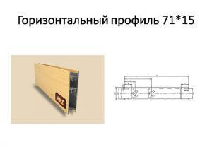 Профиль вертикальный ширина 71мм Калуга