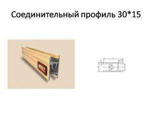 Профиль вертикальный ширина 30мм Калуга