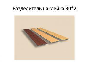 Разделитель наклейка, ширина 10, 15, 30, 50 мм Калуга
