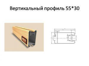 Профиль вертикальный ширина 55мм Калуга