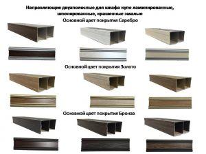 Направляющие двухполосные для шкафа купе ламинированные, шпонированные, крашенные эмалью Калуга