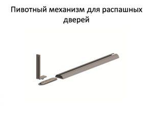Пивотный механизм для распашной двери с направляющей для прямых дверей Калуга